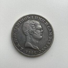 Монеты - Монета 1 рубль Константина I 1825 год СПБ (копия), 0