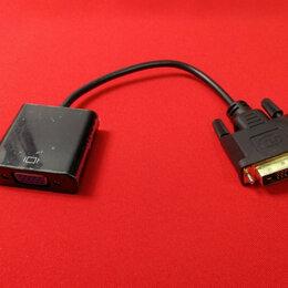 Компьютерные кабели, разъемы, переходники - 0124567 Кабель-адаптер DVI 24 + 1 25 Pin к VGA кабель для ТВ ПК Дисплей DVI-D VG, 0
