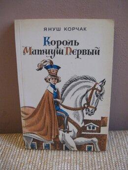 Детская литература - Януш Корчак. Король Матиуш первый, 0