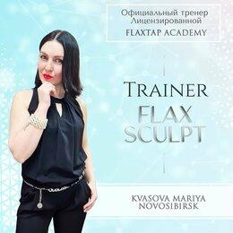 Сертификаты, курсы, мастер-классы - Обучение FlaxSculpt косметическая процедура , 0