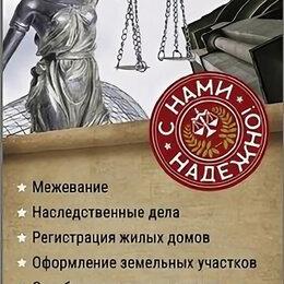 """Юристы - Юрист. Юридическая компания """"ЗемКонсультант"""" , 0"""