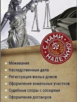 """Финансы, бухгалтерия и юриспруденция - Юрист. Юридическая компания """"ЗемКонсультант"""" , 0"""