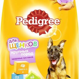 Корма  - Сухой корм Pedigree для щенков крупных пород, курица, 13 кг, 0