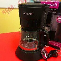 Кофеварки и кофемашины - Кофеварка капельная Maxwell MW-1650, 0