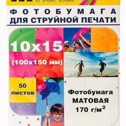 Бумага и пленка - Фотобумага Hi-Image Paper матовая односторонняя, 10x15 см, 170 г/м2, 50 л., 0