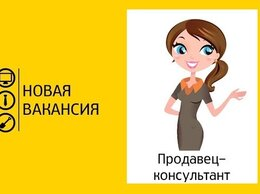 Консультанты - Продавец-консультант по продаже аксесс. моб.телеф, 0