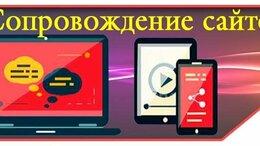 IT, интернет и реклама - Сопровождение сайта, 0