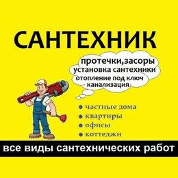 Бытовые услуги - Сантехник Сварщик. , 0