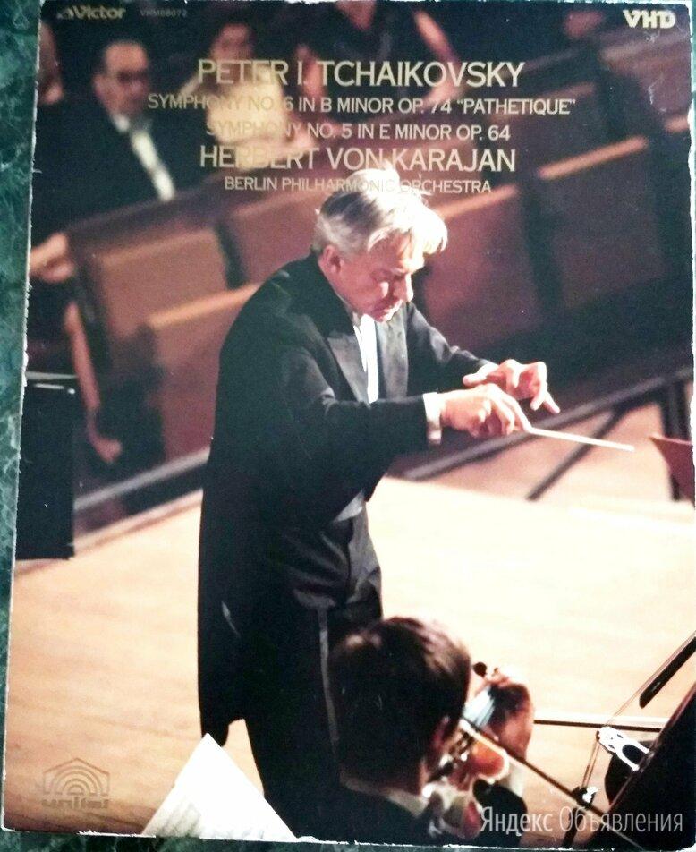 VHD диск –П.Чайковский–Симфония №5 и №6 «Патетическая»–Г. фон Караян-1974  по цене 1350₽ - Видеофильмы, фото 0