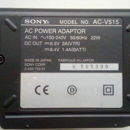 Аккумуляторы и зарядные устройства - Адаптер зарядка sony AC-V515 от видеокамеры , 0