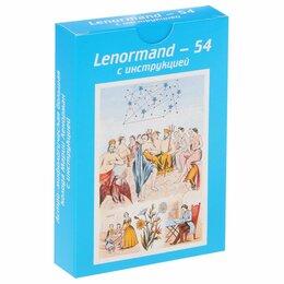 Товары для гадания и предсказания - Таро Марии Ленорман 54 карт, 0