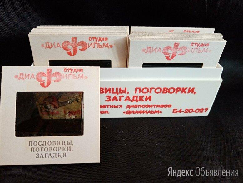 """набор слайдов """"Поговорки, пословицы, загадки"""" по цене 620₽ - Подарочные наборы, фото 0"""