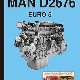 Техническая литература - Книга Двигатели MAN D2676 Euro 5. Руководство по ремонту., 0
