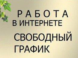 Консультант - Финансовый консультант , 0