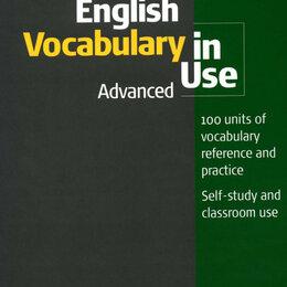 Литература на иностранных языках - Cambridge.English Vocabulary in Use.Advanced, 0