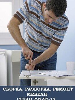 Бытовые услуги - Сборка, разборка, упаковка и ремонт мебели…, 0