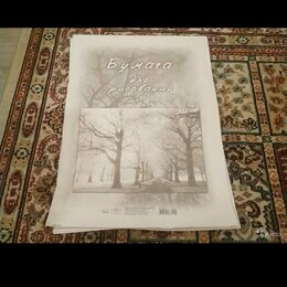Рисование - Бумага для рисования , 0