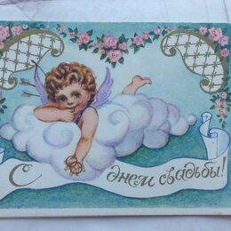 Открытки - открытка рэтро свадебная, 0