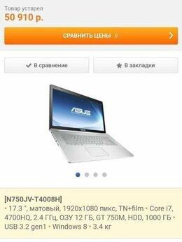 """Ноутбуки - Asus N750JV, i7-4700hq, 17""""3 1920*1080, 0"""