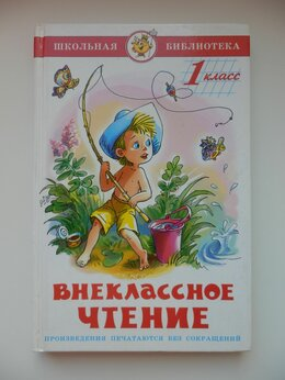 Учебные пособия - Учебник Внеклассное Чтение 1 класс Юдаева М. В., 0