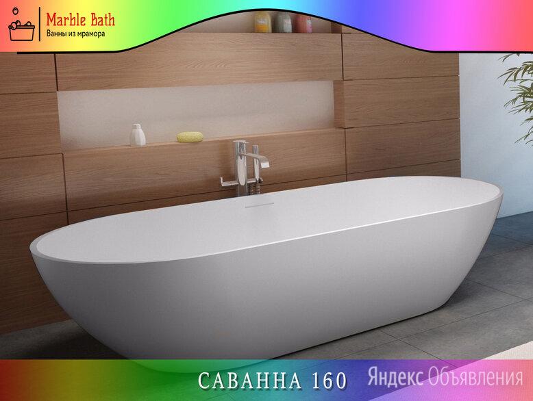 Ванна из мрамора новая по цене 49000₽ - Ванны, фото 0
