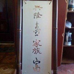 Сувениры - Инсталляция из бамбука и зеркала с иероглифами, 0