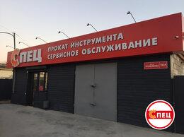 Аренда транспорта и товаров - Прокат Аренда инструмента оборудования Астрахань, 0