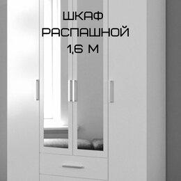 Шкафы, стенки, гарнитуры - Шкаф распашной 1,6 м , 0