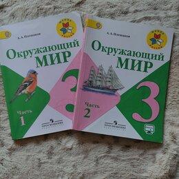 Учебные пособия - Учебник по окружающему миру третий класс 1 и 2 часть А.А. Плешаков, 0