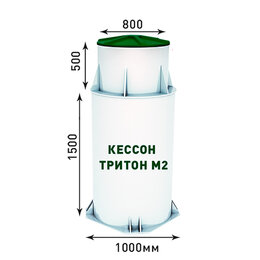 Комплектующие водоснабжения - Кессон Тритон М-2 для скважины, 0