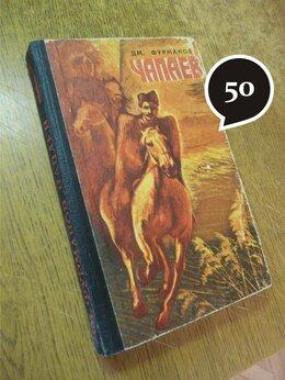 Художественная литература - чапаев, доватор, 0