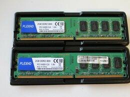 Модули памяти - Память для компьютера 4GB DDR2-800, 0