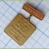 знак ВНИИРПА ВНИИ РПА имени А.С.ПОПОВА :: 50 лет 1923-1973 бронза булавка по цене 250₽ - Жетоны, медали и значки, фото 1