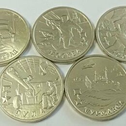 Монеты - Города-герои. 2000 год. UNC, 0