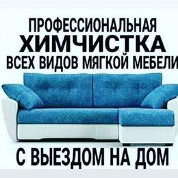 Бытовые услуги - Химчистка мягкой мебели, ковров, матрасов, штор, 0