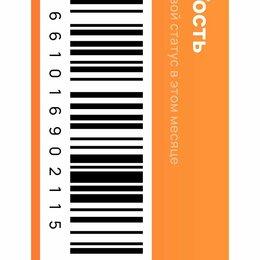 Подарочные сертификаты, карты, купоны - Скидочные карты магазинов (штрих коды) , 0