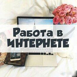 Консультанты - Администратор онлайн-магазина (подработка без опыта), 0