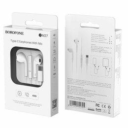Наушники и Bluetooth-гарнитуры - Наушники проводные BOROFONE BM27 Amazing Type-C…, 0
