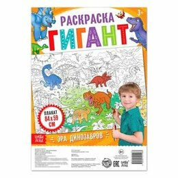 """Детская литература - Раскраска гигант """"Эра динозавров""""   4785572, 0"""