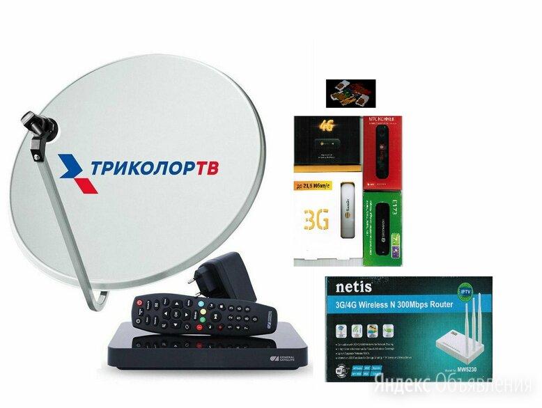 Триколор тв + мобильный интернет по цене 3900₽ - Спутниковое телевидение, фото 0