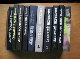 Художественная литература - книги 1 лот детективы оптом, 0