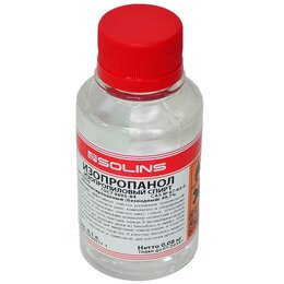 Бытовая химия - Изопропанол абсолютированный 99,7% ГОСТ 9805-84 (0,1л), 0