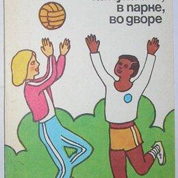 Спорт, йога, фитнес, танцы - Волейбол на лужайке, в парке, во дворе. Фурманов А.Г. 1982 г., 0