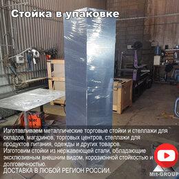 Рекламные конструкции и материалы - Рекламные стойки из перфорированного металла, 0