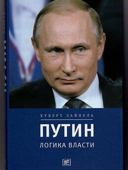 Прочее - Хуберт Зайпель Путин Логика власти война в Чечне…, 0