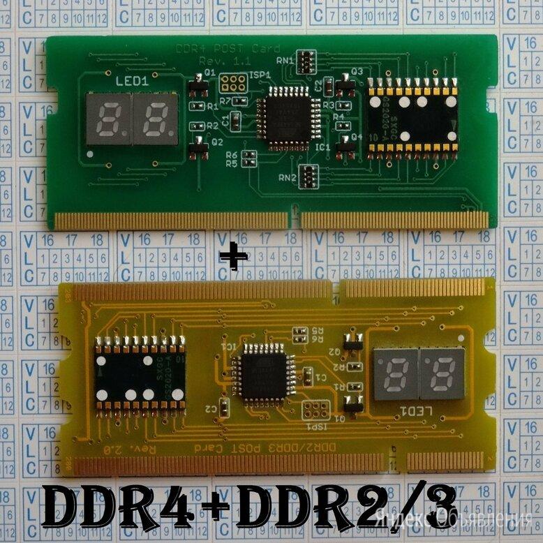 Набор DDR2/DDR3/DDR4 диагностическая карта для ноутбука Asus по цене 3000₽ - Аксессуары и запчасти для ноутбуков, фото 0