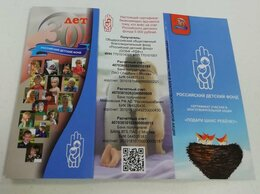 Монеты - 25 рублей Дари добро детям, 0