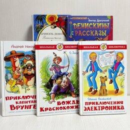 Детская литература - Приключения Электроника Врунгеля Денискины рассказы, 0