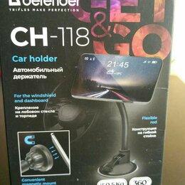 Держатели мобильных устройств - Автомобильный держатель Defender Car Holder 118, 0