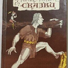 Детская литература - Сказки. Братья Гримм. 1989 г., 0